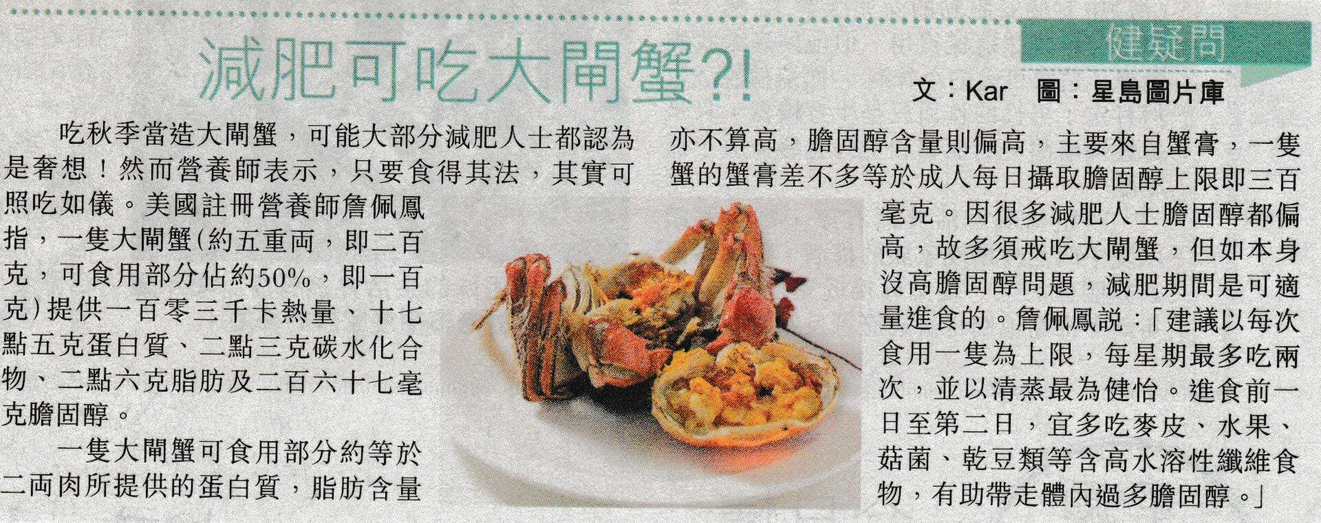 減肥都可以食大閘蟹