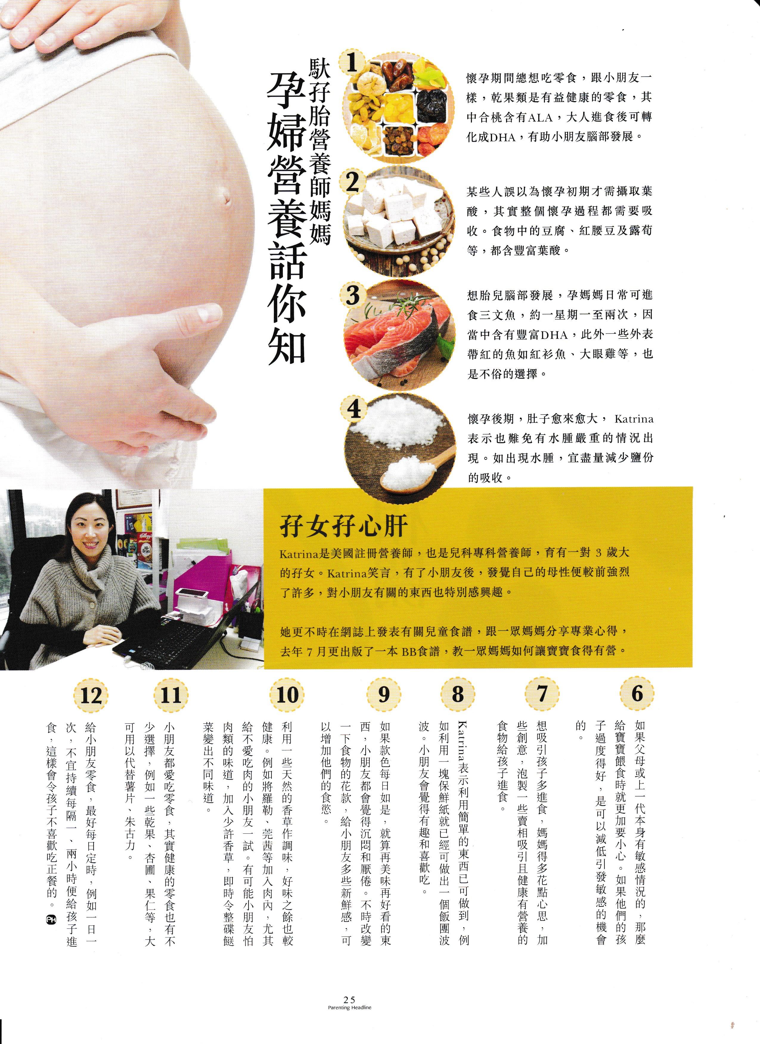 營養師媽媽 寶寶吃得有營12個貼士2